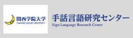 関西学院大学 手話言語研究センター
